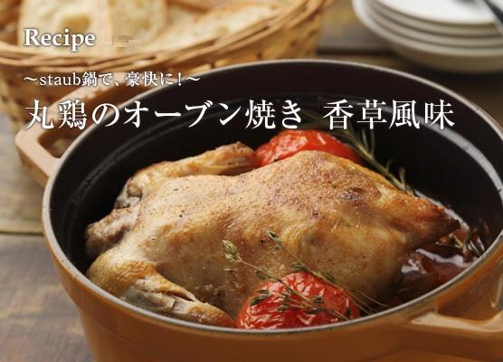 staub鍋で、豪快に!~ 丸鶏のオーブン焼き 香草風味