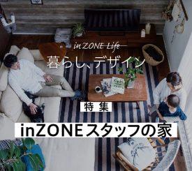 特集「inZONEスタッフの家」