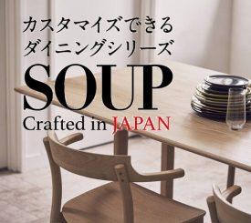 """カスタマイズダイニングシリーズ""""SOUP"""""""