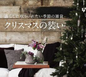 暮らしに取り入れたい季節の雑貨 クリスマスの装い